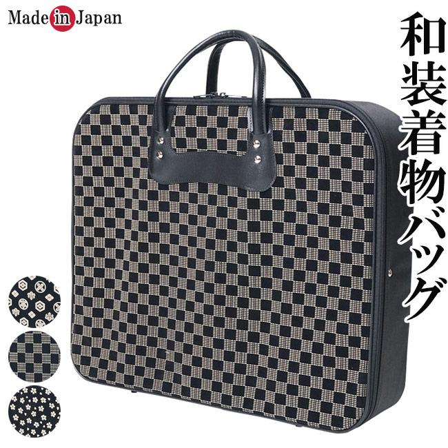 和装バッグ 着物バッグ 和装 印伝 男女兼用 横型 日本製 「和装 きものバッグ 手持ちバッグ」