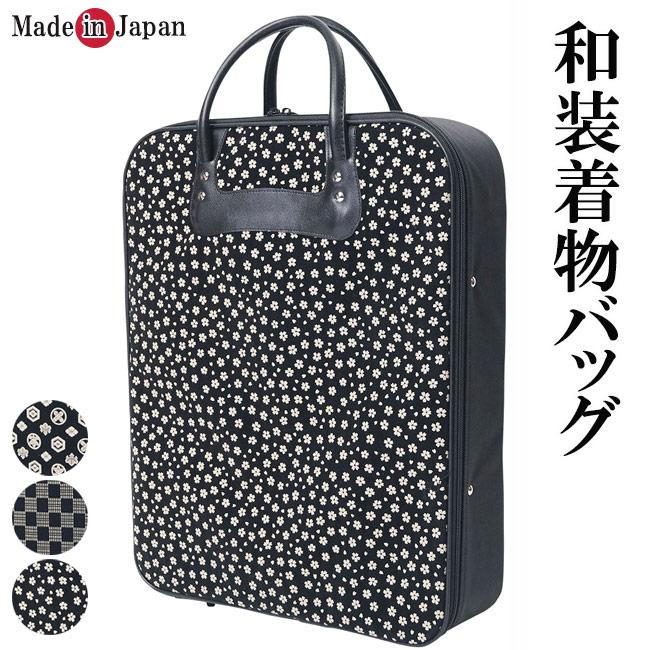 和装バッグ 着物バッグ 和装 印伝 男女兼用 縦型 日本製 「和装 きものバッグ 手持ちバッグ」