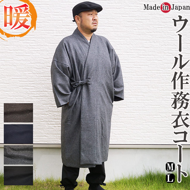 作務衣コート メンズ 冬 日本製 濃紺・茶・ネズ・黒 M/L