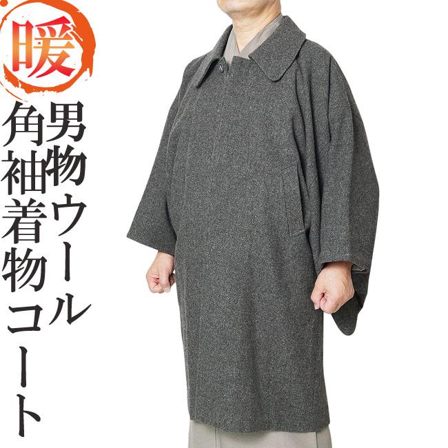着物コート 男物 メンズ 角袖 ウール100% 灰黒 8147 M/L 着物 男性 冬用 とんび インバネ トンビ