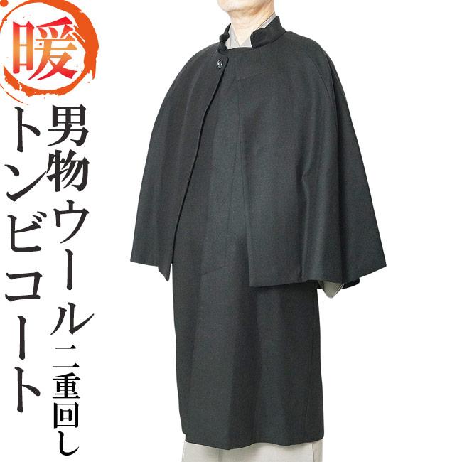 着物コート 男性 メンズ ウール 二重回し 黒 ウール100% 9231 M/L トンビ インバネ とんび