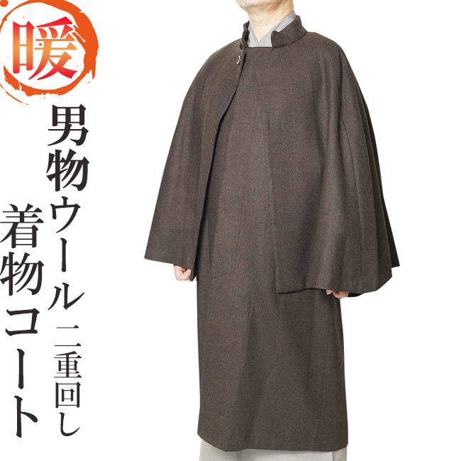 着物コート 男性 メンズ ウール 二重回し 茶 ウール100% 9231 M/L トンビ インバネ とんび