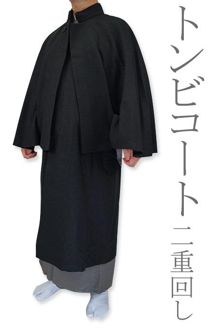 男物着物コート ウール インバネコート/とんび 二重回し 黒