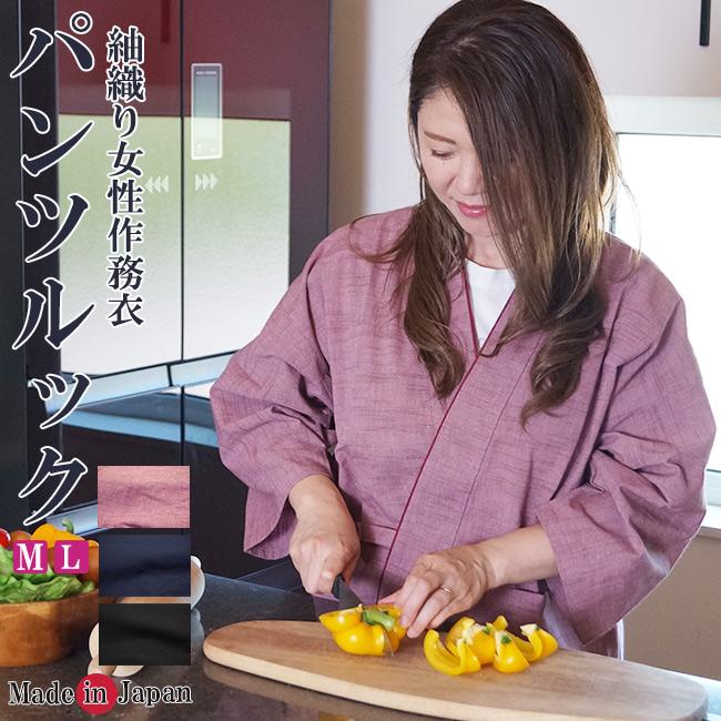 【日本製 作務衣】婦人紬-作務衣(さむえ)パンツルック綿100% (黒・紺・濃紺・ピンク)