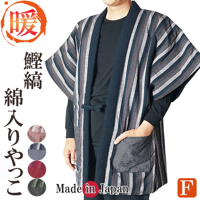 はんてん 袖なし どてら 日本製-綿入りやっこ 鰹縞840 半天 メンズ レディース 冬 丹前 還暦 ちゃんちゃんこ
