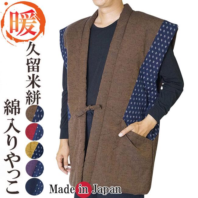 綿入れ 袖なし はんてん 日本製 綿入りポンチョ ぽんちょ・半天 中綿-綿80% 706