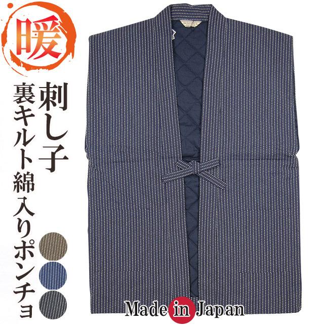はんてん 袖なし 日本製 刺し子-綿入れ ポンチョ ベスト(黒・紺・茶)
