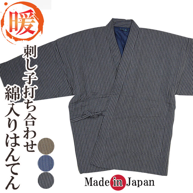 綿入れはんてん 日本製 刺し子作務衣式-打ち合わせ綿入り半纏 半天 丹前 黒・紺・茶