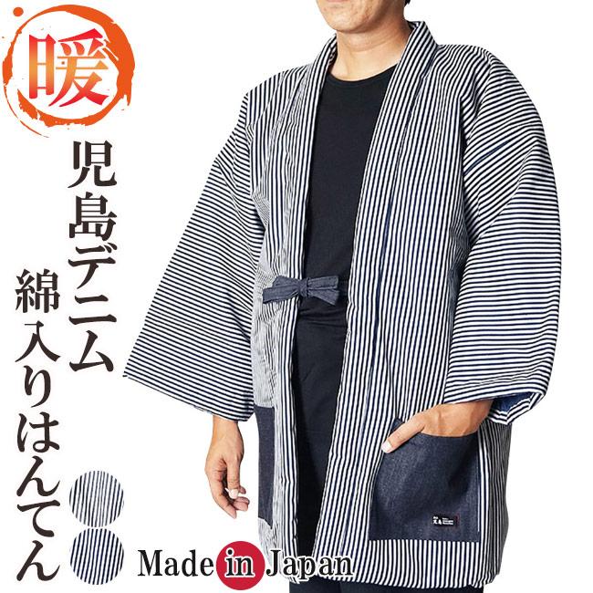 綿入りはんてん メンズ 日本製 半天 どてら 児島デニムヒッコリー 当店オリジナル【あす楽対応】