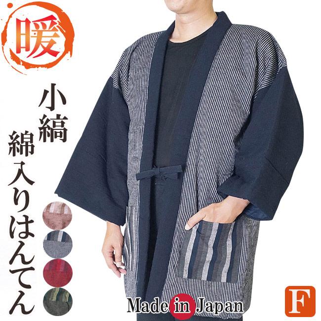 はんてん メンズ 日本製-綿入り 綿入り 半天 小縞946 半天 メンズ 冬 丹前 還暦 ちゃんちゃんこ ハンテン