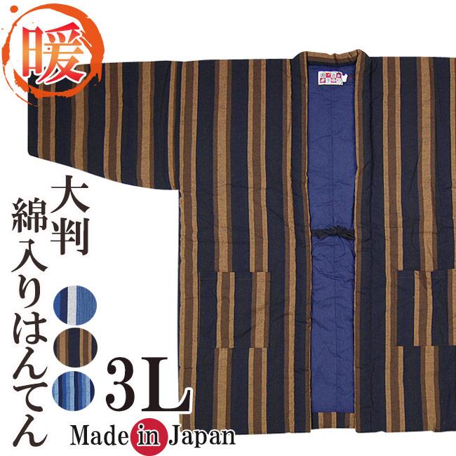 はんてん 日本製 大きいサイズ ビッグ綿入り 綿入り 半天 3Lサイズ メンズ 冬 丹前 還暦 ちゃんちゃんこ あったか 952
