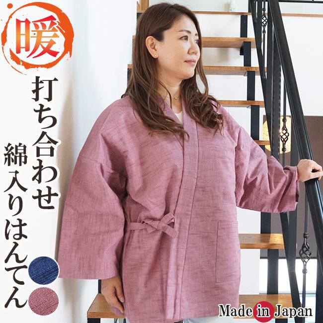 はんてん レディース 日本製 作務衣式-打ち合わせ綿入り半纏 女性 半天 冬 丹前 はんてん 還暦 ちゃんちゃんこ
