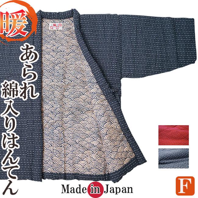 はんてん メンズ どてら 日本製-綿入り はんてん あられ 中綿-綿80% 964 どてら 半天 メンズ 冬 丹前 はんてん 還暦 ちゃんちゃんこ 敬老の日 ギフト