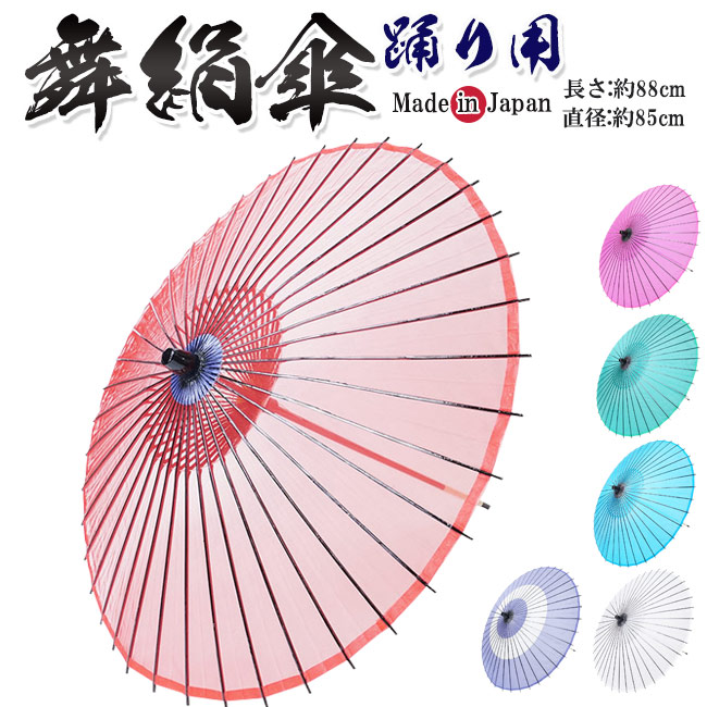 傘 舞用 稽古用傘 2本継ぎ 無地 長さ88cm 絹 日本製 [舞傘 番傘 踊り傘]
