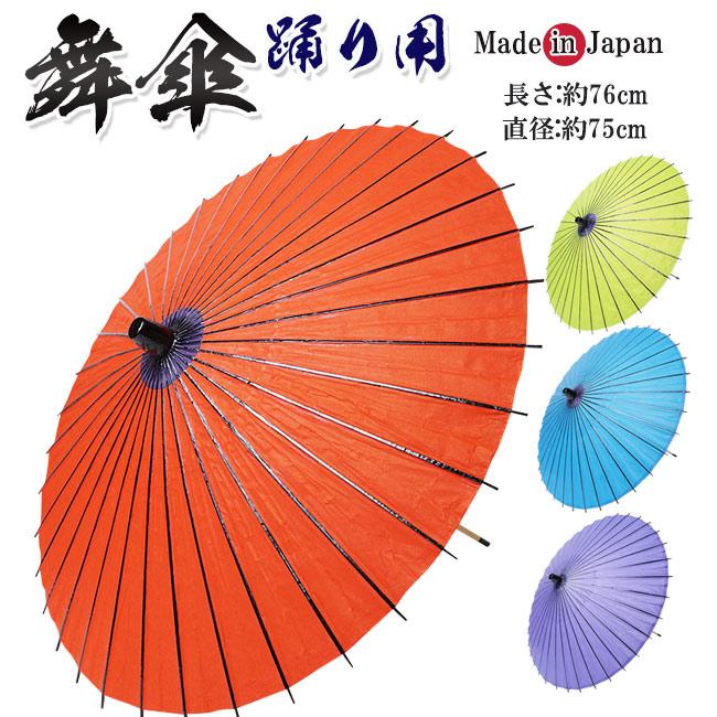 傘 舞用 稽古用傘 2本継ぎ 無地 長さ76cm 日本製 [舞傘 番傘 踊り傘]