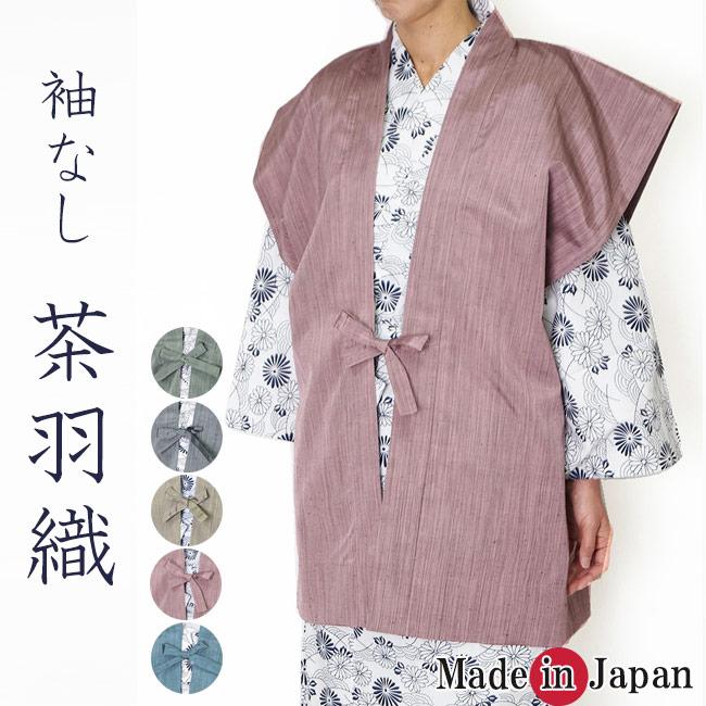 茶 羽織 袖無-先染め5色着物や浴衣に合わせて日本製【ネコポス配送可】