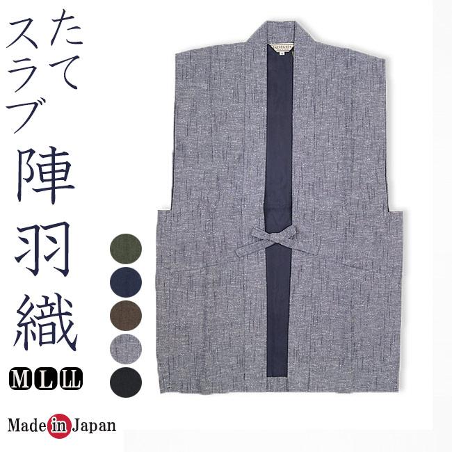 作務衣 羽織 日本製 たてスラブ-陣羽織ベスト M/L/LL