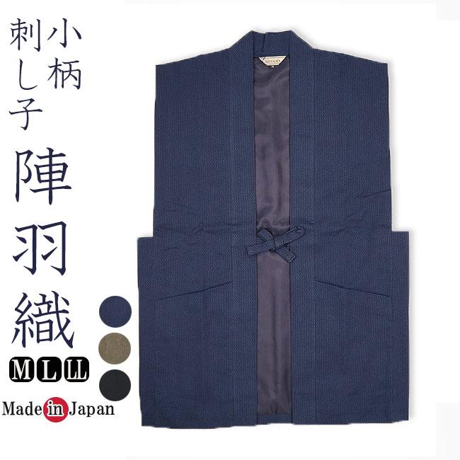 日本製 小柄ドビー刺し子織-陣羽織ベスト 紺・茶・黒 2055 M/L/LL