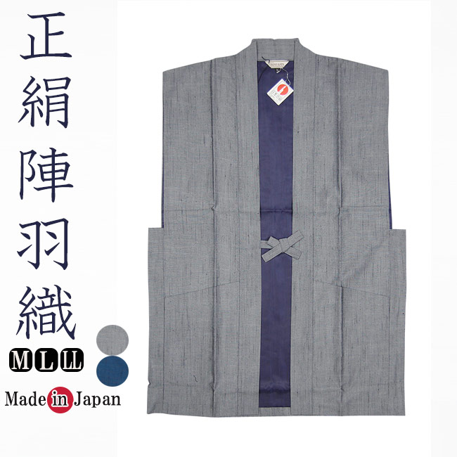 作務衣 羽織 日本製 正絹 高級陣羽織ベスト M/L/LL