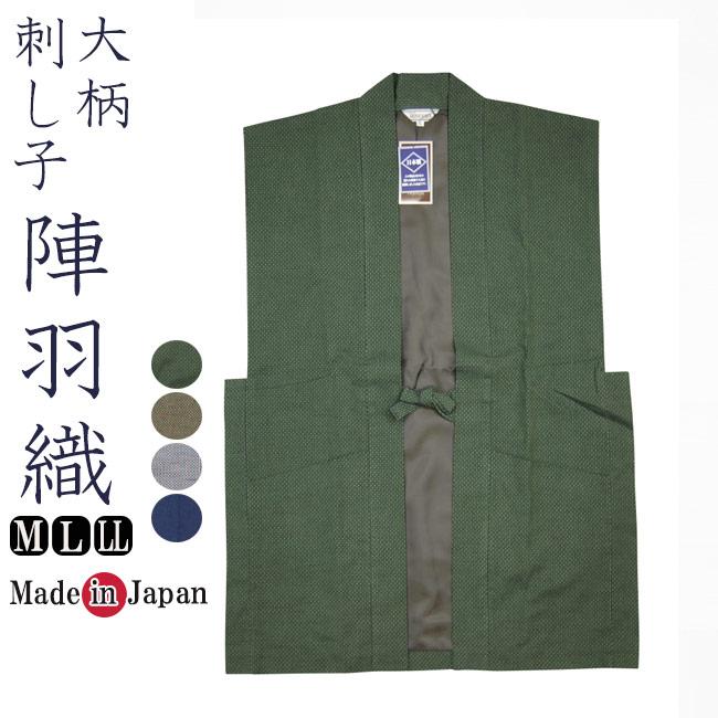 陣羽織 作務衣 日本製 大柄ドビー刺し子織-陣羽織ベスト紺・茶・黒・緑 M/L/LL