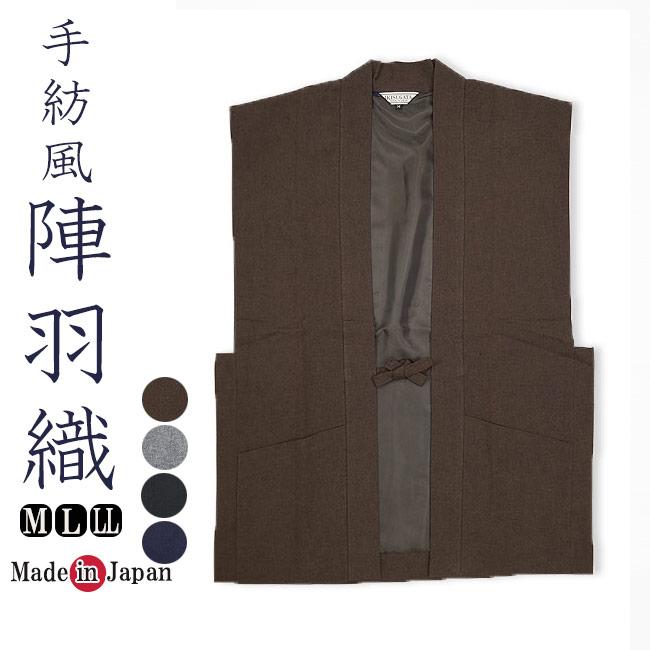 作務衣用 羽織 日本製 手紡ぎ風-陣羽織ベスト M/L/LL
