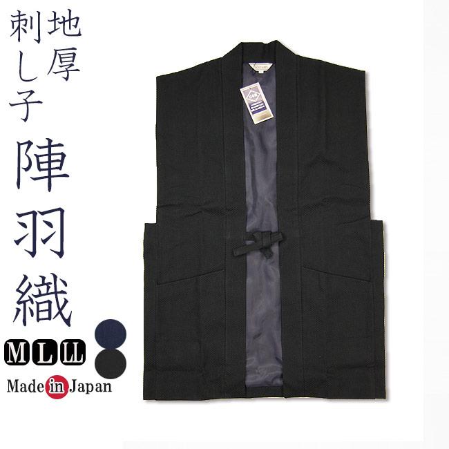 日本製 地厚刺し子織-陣羽織ベスト 厚手-黒・紺(M・L・LL)