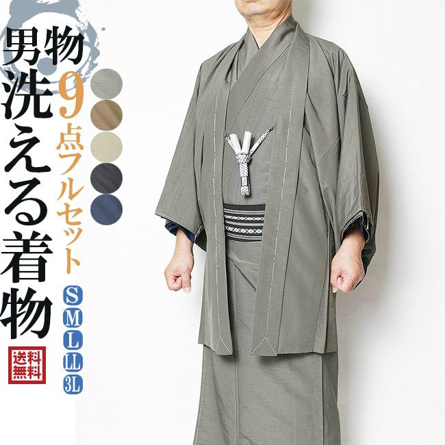 着物セット 男物 メンズ 洗える紬風 着物アンサンブル 選べる9点フルセット フルコーディネート S/M/L/LL/3L きもの