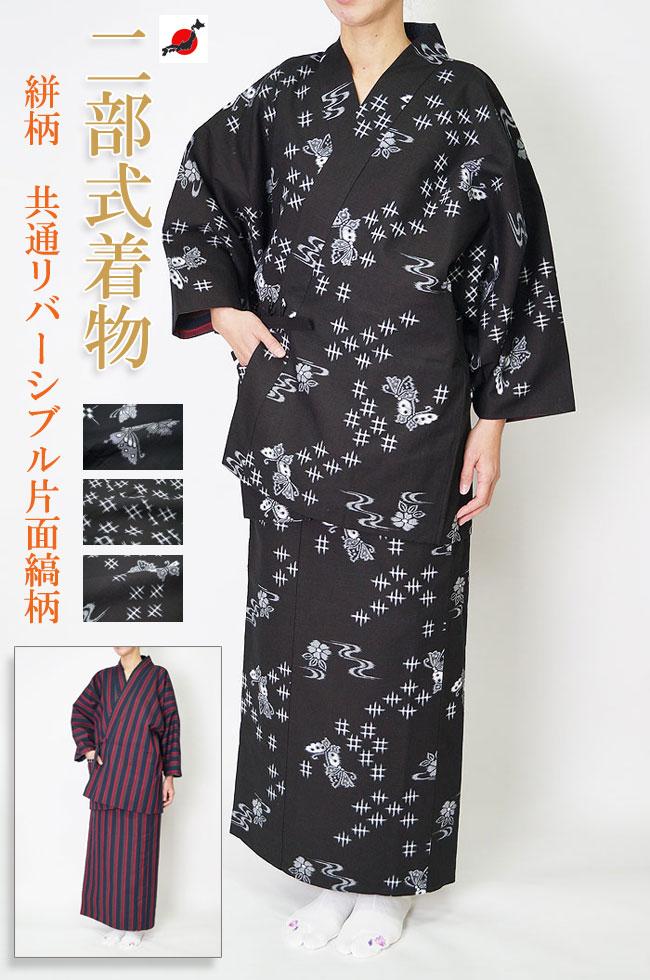 二部式着物 リバーシブル 着方簡単 お仕立て上がり絣【日本製】和飲食 ユニフォーム