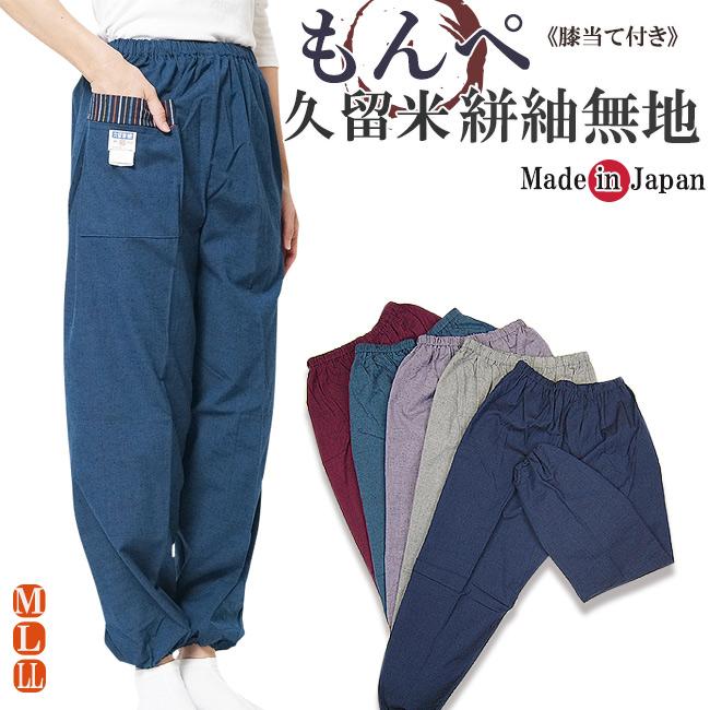 日本製久留米もんぺ-作業着としてオススメ!動きやすく使い勝手が良い,野良着に最高のアイテム もんぺ 女性 日本製 久留米織り無地 M/L/LL 作業パンツ 野良着 作務衣パンツ