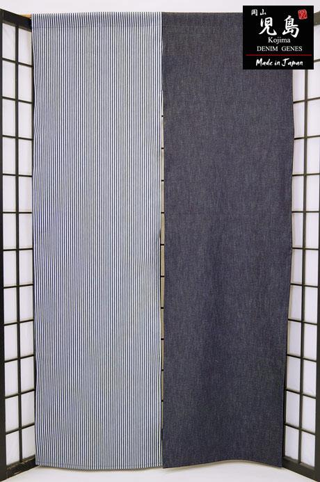 暖簾-のれん-綿100% 岡山-児島デニム 9オンス 紺×ヒッコリーコンボ n-780日本製【あす楽対応】