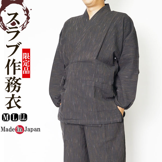 高級スラブ作務衣(さむえ)-先染め紬 綿100% 全3色日本製