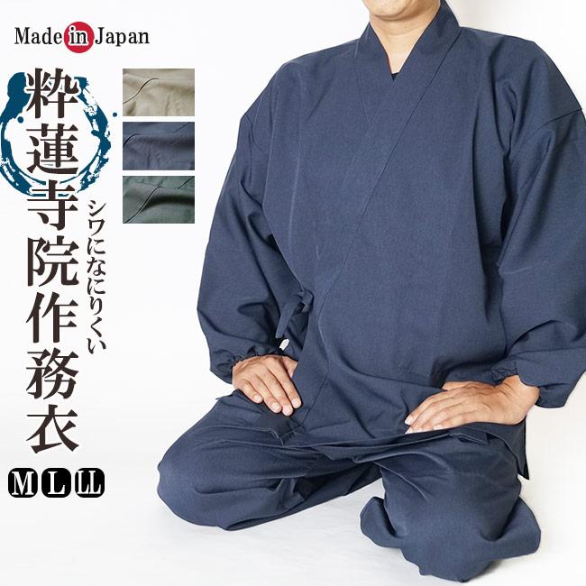 作務衣 メンズ 日本製 匠の粋蓮 さむえ 寺院作務衣 メンズさむえ