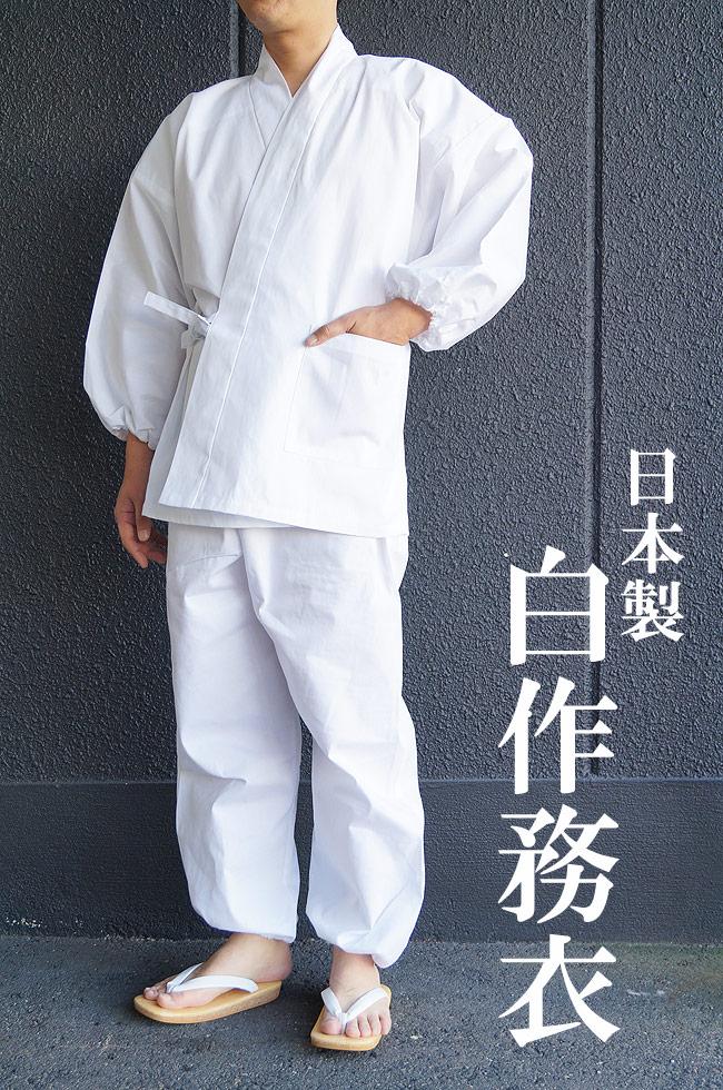 作務衣 白 神宮用 綿100%-純白 S~LL 5477 日本製 通年生地【送料無料】「作務衣 神官用 神職 寺院 男性 メンズ 日本製 白 白衣」