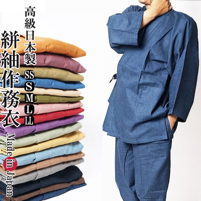 作務衣 日本製 男性 絣紬-作務衣 さむえ-綿100% SS/S/M/L/LL 17色 作務衣 メンズ 男性 父の日ギフト 敬老の日 還暦