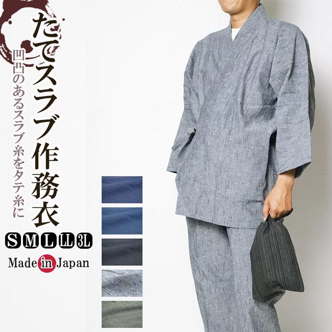 作務衣 メンズ 日本製 高級たてスラブ 作務衣(さむえ)綿100% 1051 S/M/L/LL/3L 作務衣 メンズ 父の日 ギフト 敬老の日還暦