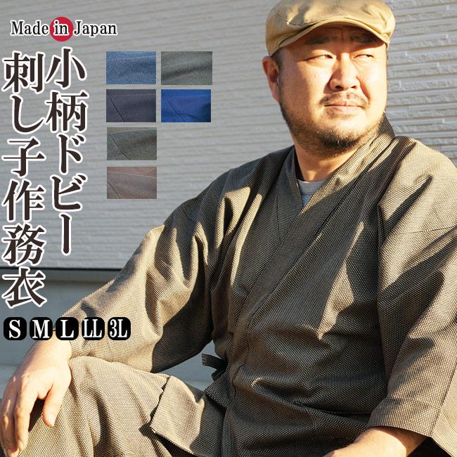 作務衣 メンズ 日本製 高級-小柄刺し子織作務衣 綿100%(濃紺・紺・黒・茶)S/M/L/LL/3L-1055「作務衣 メンズ」「父の日 作務衣」