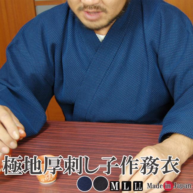 【作務衣 日本製】地厚 刺し子織作務衣 さむえ 綿100% S/M/L/LL/3L