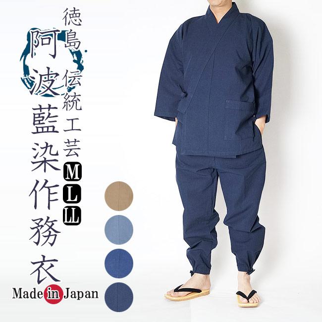 作務衣 日本製 高級 阿波藍染め作務衣-徳島伝統工芸「作務衣 メンズ」「父の日 作務衣」