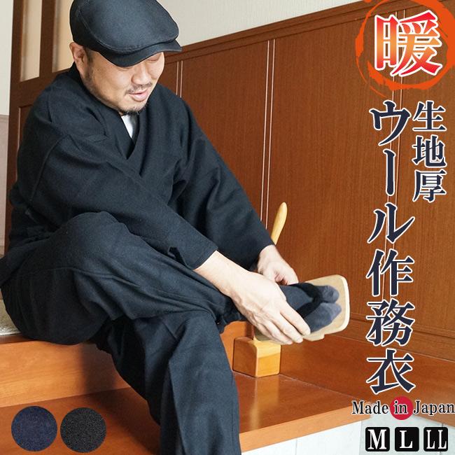 作務衣 日本製 ウール作務衣(さむえ)地厚 M/L/LL 作務衣 男性 メンズ 紳士 部屋着