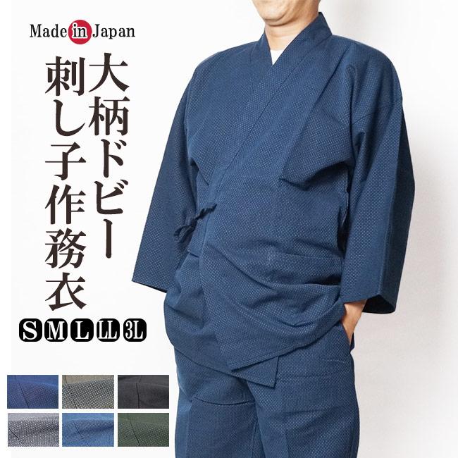 作務衣 日本製 高級 刺し子織大柄ドビー作務衣 さむえ 綿100% S/M/L/LL/3L 作務衣 メンズ 男性 部屋着