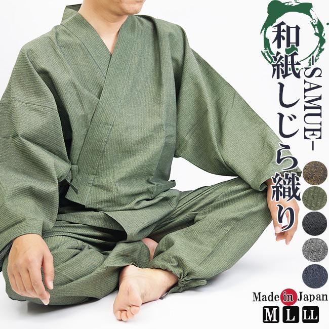 作務衣 夏用 メンズ 和紙しじら織り作務衣 綿55%和紙45% メンズ作務衣 M/L/LL 作務衣 日本製