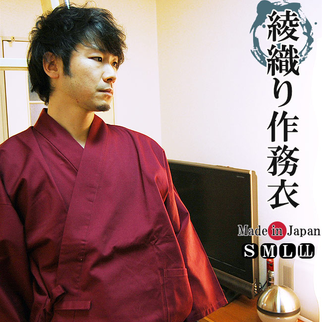 作務衣 日本製 綾織り作務衣 さむえ 綿100% 13色 S/M/L/LL 作務衣 メンズ 男性 紳士 部屋着