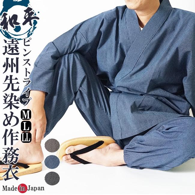 作務衣 日本製 和平 作務衣 さむえ 綿100% 遠州先染め ストライプ柄 作務衣 メンズ 男性