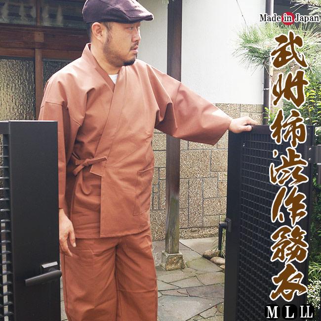 武州 柿渋染め作務衣(さむえ)-綿100%【日本製 作務衣】