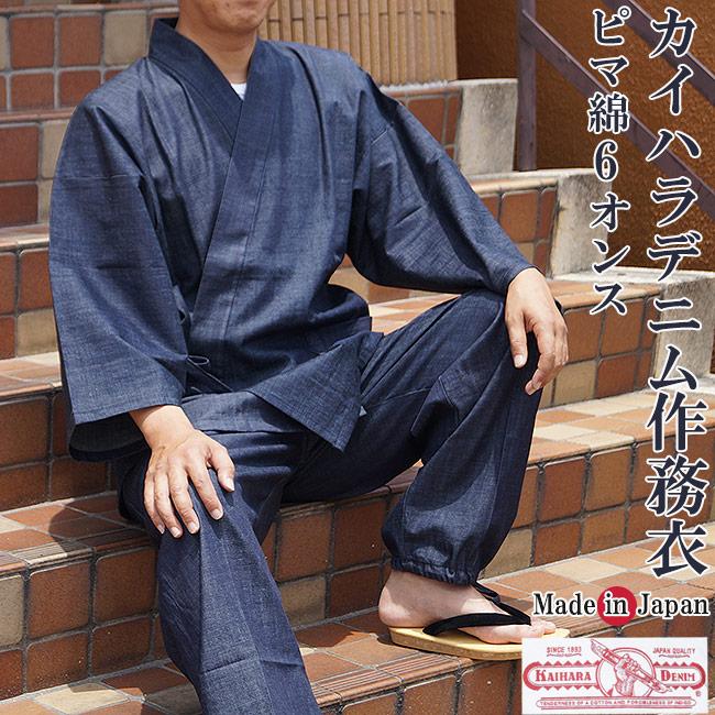 作務衣 デニム 日本製 カイハラデニムピマ綿作務衣さむえ 6オンス M/L/LL 作務衣 メンズ 男性 父の日 ギフト