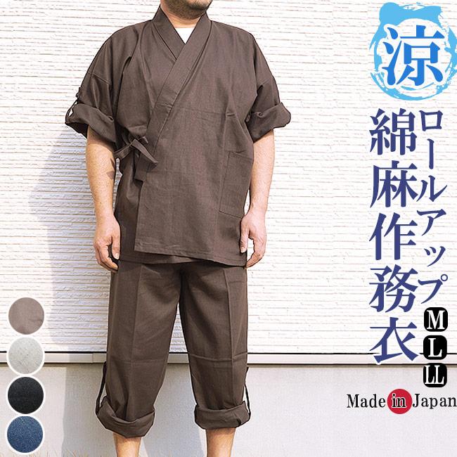作務衣 夏 日本製 綿麻-袖裾ロールアップ付き【作務衣 メンズ 男性 夏用 部屋着】