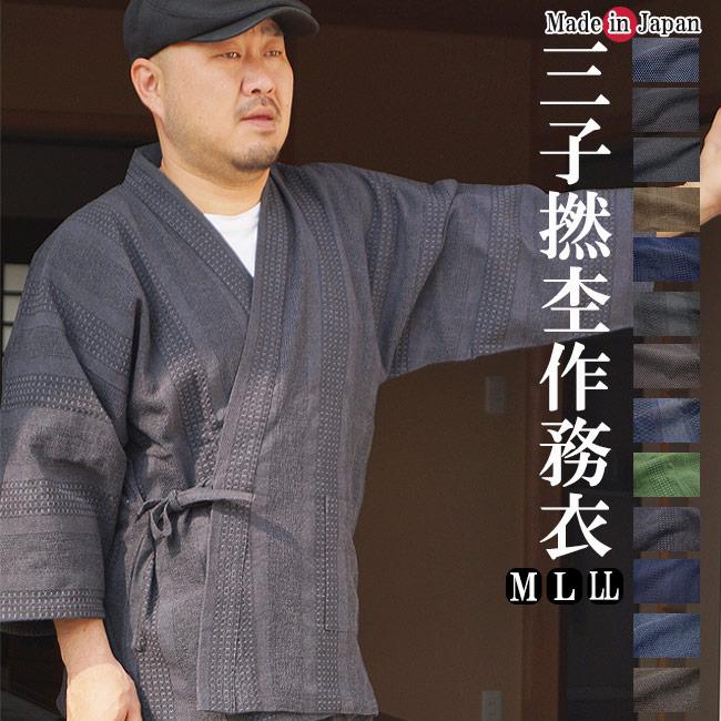 作務衣 日本製 メンズ 三子撚杢 みこよりもく 作務衣 綿100% M/L/LL「作務衣 メンズ」「作務衣 父の日」