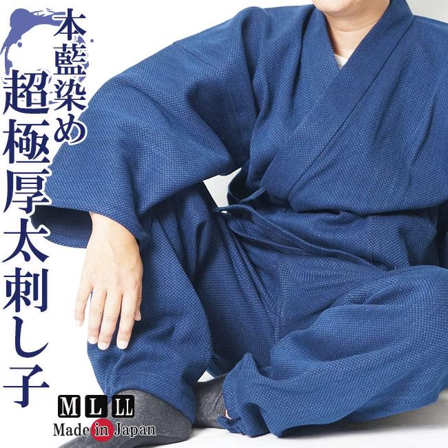 作務衣 メンズ 日本製 本藍染 超極厚太刺し子織作務衣 綿100% 2020