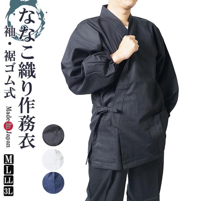 作務衣 メンズ 斜めにストレッチ性のある ななこ織りゴム口仕上げ 部屋着 父の日 ギフトにも一押し 日本製 裾ゴム式 敬老の日 M L 袖 3L作務衣 LL 発売モデル ななこ織り作務衣 セール商品