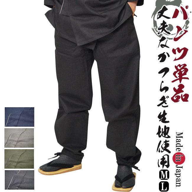 作務衣パンツ 日本製 ギャバ 丈夫なかつらぎ生地使用 パンツのみ単品 綿100% 1465 M/L